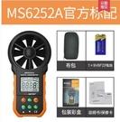 華誼PM6252AB數字風速儀高精度便攜式風量風速計手持式葉輪測風儀 MKS快速出貨