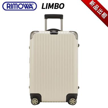 RIMOWA 行李箱出租 LIMBO系列 21吋 四輪登機箱 限量色