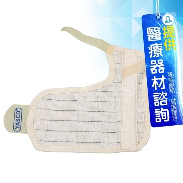 來而康 立迅 YASCO 醫療護具 媽媽手矯正護套 護腕 護具