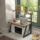 廚房微波爐置物架2層烤箱調味料家用3層落地式多層納架子  萬客居