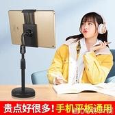 懶人手機支架桌面多功能抖音快手直播神器平板ipad看電視電影追劇 快速出貨