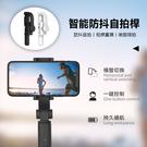 2020新款 迷你手機穩定器自拍桿/單軸防抖穩定器支架 /手持自拍棒 / 直播必備神器 折疊收納