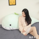 海豚毛絨玩具鯨魚玩偶抱著睡覺的公仔可愛布娃娃床上懶人大號送女友 LJ4968【極致男人】
