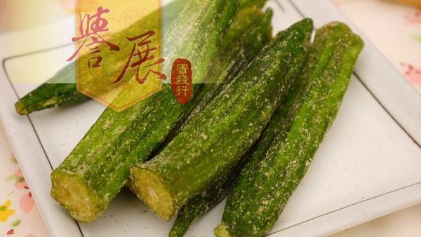 【譽展蜜餞】秋葵脆片 115g/150元