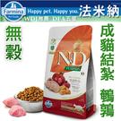 WDJ 【新品上市】Farmina 法米納ND低卡結紮成貓天然南瓜無穀糧-鵪鶉石榴300g (PC-5)