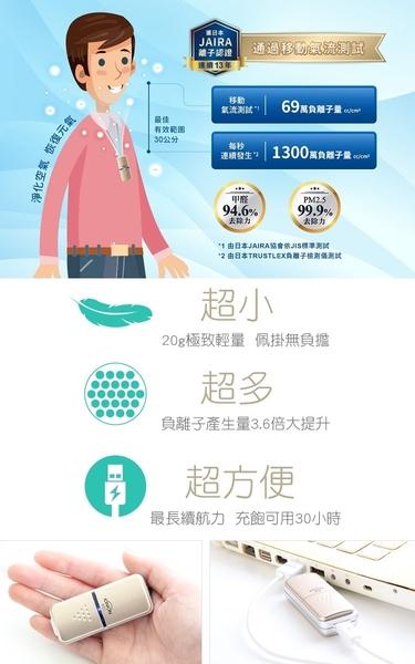 日本IONION 升級款 MX 超輕量隨身空氣清淨機 兩色可選