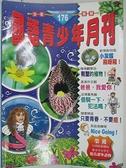 【書寶二手書T3/少年童書_JDY】國語青少年月刊_176期_小灰蝶飛呀飛!