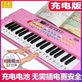 三森兒童電子琴充電話筒女孩多功能1-3-6歲37鍵鋼琴寶寶玩具琴ATF「安妮塔小鋪」