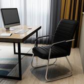 店慶優惠兩天-電腦椅家用辦公椅皮革網布弓形椅會議椅麻將椅職員椅簡約組裝椅子xw