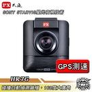 PX大通 HR7G 夜視超高畫質GPS行車記錄器 GPS區間測速 自動偵測鎖檔【Sound Amazing】