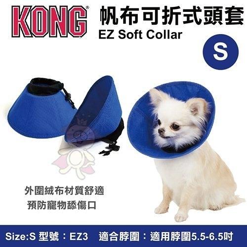 *King Wang*美國《KONGEZ Soft Collar 帆布可折式頭》貓/較小犬適用 S號(EZ3)