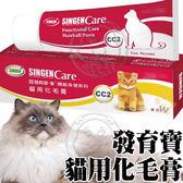【 培菓平價寵物網 】發育寶-S》化毛膏-120g