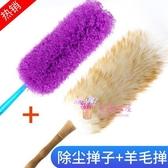 雞毛撣子 除塵掃灰家用可伸縮毯子大掃除清潔神器禪子車用除塵撣子T