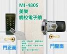 Milie美樂 MI-480S 觸控式密碼鎖 密碼+卡片/悠悠遊卡 感應鎖