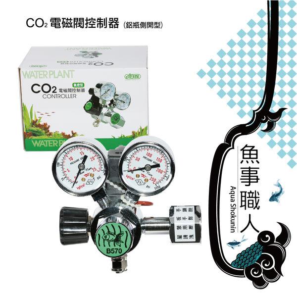 ISTA 伊士達【CO2控制調節器-氣密型 (鋁瓶側開型)】CO2電磁閥控制器 水草 雙錶電磁閥 魚事職人