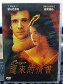 影音專賣店-P04-196-正版DVD-電影【遲來的情書】-雷夫范恩斯 麗芙泰勒