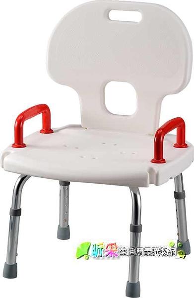 雙扶手洗澡椅