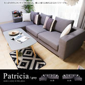 沙發 L型沙發。派翠蒂L型沙發/布沙發(CL1/1061)。優雅美學【H&D DESIGN】
