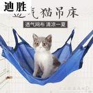 貓吊床掛鉤秋千寵物貓咪掛窩籠子用懸掛式夏天透氣貓窩幼貓籠掛床 水晶鞋坊