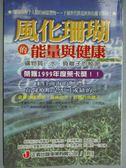 【書寶二手書T5/科學_HRW】風化珊瑚的能量與健康_周起煥