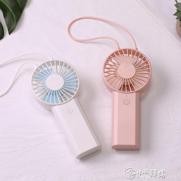 雙電池usb小風扇可充電靜音手持迷你隨身便攜式掛繩小型電風扇學生 小城驛站