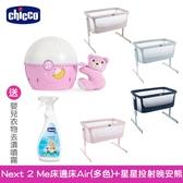 chicco-Next 2 Me多功能親密安撫嬰兒床邊床Air版-(多色選)+Next 2 Me專用星星投射晚安熊(粉紅)