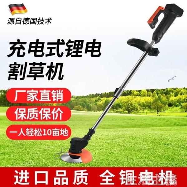 鋰電割草機 電動割草機多功能手持鋰電打草機充電式農用除草器小型家用草坪機 MKS生活主義