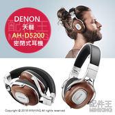 【配件王】日本代購 天龍 DENON AH-MM400 耳罩式耳機 天然美國胡桃木 40mm振膜