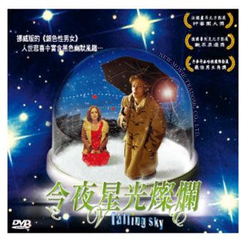 新動國際【今夜星光燦爛 Falling sky】DVD便利包29元