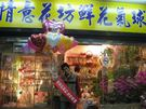 (YB-04)氣球外送/親愛的寶貝生日快樂~最窩心最令人感動的方式~北縣市花店專人配送1999元