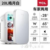 小冰箱4L車載迷你小冰箱小型家用寢室宿舍單人化妝品車家保溫冷暖箱【雙十二狂歡】