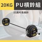 【20KG】55英吋組合式長槓鈴/PU槓...