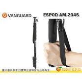 VANGUARD 精嘉 拍客 ESPOD AM-204S 鋁合金專業單腳架 載重3KG 黑色 獨腳架