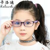 兒童防輻射抗藍光護目眼鏡女小孩玩電腦看手機保護眼睛護眼        智能生活館