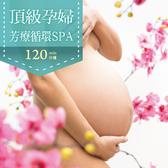 頂級孕婦芳療循環SPA-120min