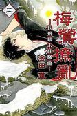 梅鶯撩亂-長州幕末狂騷曲-(2)