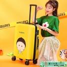 兒童行李箱 卡通拉桿箱動漫小清新學生旅行箱兒童可愛小型皮箱女男密碼行李箱 麗人印象 免運