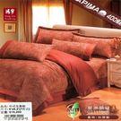 鴻宇~~愛琳願望-紅~~400條7件式床罩組~雙人加大(6*6.2尺)