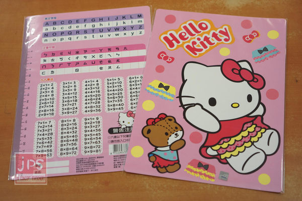Hello Kitty Cute屁屁系列 雙面墊板 粉