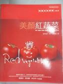 【書寶二手書T8/餐飲_XEZ】美顏紅蔬菜:和風五色廚房vol.4_館野鏡子,  許明煌