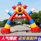 熊孩子❤定制生日拱門氣模充氣彩虹門小丑廣告拱門(含110v風機)6米小丑款
