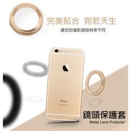 ✔5.5吋 鏡頭保護圈 iPhone 6/6S PLUS i6+ iP6S+ 防刮 鏡頭保護套/保護環/金屬圈/保護框/攝像鏡頭/鏡頭貼