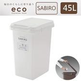 【日本SABIRO】連結式環保垃圾桶45L-白色