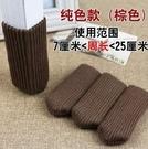 桌腳套 桌凳包腳凳腳套桌椅木桌小腳布藝桌角凳子椅腿餐桌椅桌腿房間保護