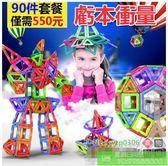 百變提拉磁力片磁鐵哒哒搭磁性積木拼裝建構片磁鐵積木益智兒童玩具