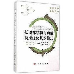 簡體書-十日到貨 R3Y【低質林結構與功能調控優化技術模式】 9787030428769 科學出版社 作者: