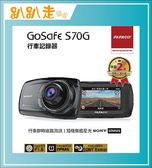 【PAPAGO】GoSafe S70G 星光級SONY STARVIS行車記錄器 兩年保固(贈16G+三孔充)