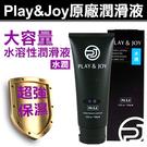 【愛愛雲端】Play&Joy 新水潤潤滑液 100ML (升級配方)