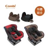 Combi WEGO 安全汽車座椅-城堡棕 、宮廷紅 +Booster Seat SZ坐墊組
