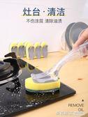 刷鍋刷子洗碗洗鍋神器清潔刷廚房用刷自動懶人加液洗潔精限時下殺8.8摺3C